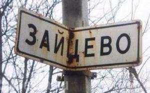Два мирных жителя ранены сегодня в результате обстрела Зайцево