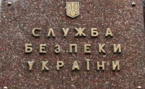 Порошенко уволил руководителя СБУ Харьковской области