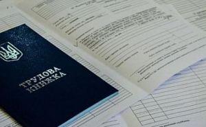 Как восстановить в Луганске данные о трудовом стаже