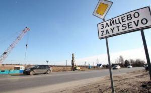 Пункт пропуска «Зайцево» временно закрыт