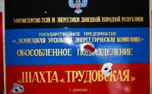 Из-за обстрела обесточены две шахты в Донецке