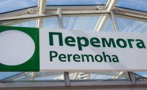 В Харькове заработала станция метро «Победа» (фото)