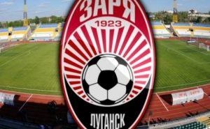 Лига Европы: луганская «Заря» встретится с «Фенербахче»