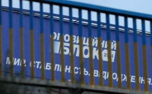 В «Оппозиционном блоке» призывают Украину вывести ВСУ с Донбасса