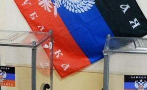 Киев требует отменить результаты выборов 2ноября 2014 года в самопровозглашенных ЛНР и ДНР
