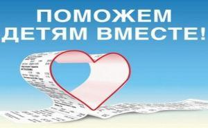 В Луганске пройдет акция «Луч надежды»