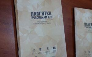 В Донецкой области напечатают пособие для участников АТО