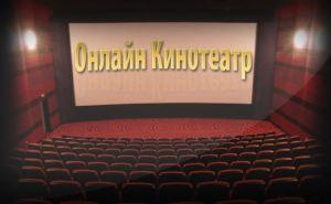 Онлайн-кинотеатр: все жанры современного кино в одной коллекции