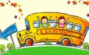 В школах Лисичанска начались дополнительные каникулы