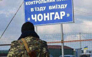 На границе с Крымом закрыли пункты пропуска