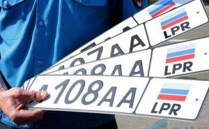 В самопровозглашенной ЛНР за год растаможили более 500 машин