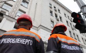 Харьковские энергетики из-за долгов по зарплате грозят Киеву акцией протеста