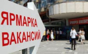 Жителям Луганска на ярмарке вакансий предложили 111 рабочих мест