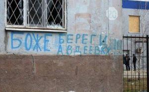 Луганская область готова помочь жителям Авдеевки