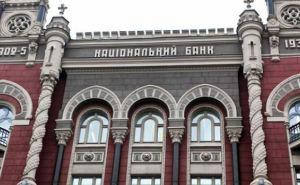 В НБУ заявили, что очистка банковской системы в Украине завершена