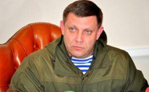 Захарченко хочет упростить прохождение КПП для жителей подконтрольной Киеву части Донбасса