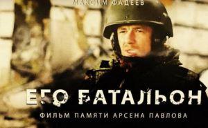 В Луганске бесплатно покажут фильм о В«МоторолеВ»
