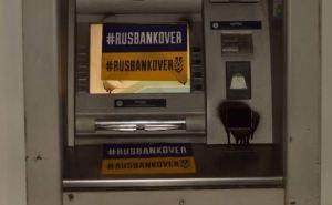 В Северодонецке заблокировали работу банкоматов российских банков (фото)