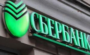 В«СбербанкВ» ограничил снятие наличных в Украине