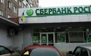 НБУ объявил о санкциях против банков с российским капиталом