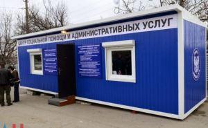 В ДНР открыли три центра админуслуг вблизи КПП