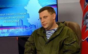 Киев не отказался от цели силой загнать Донецк и Луганск назад  в Украину. —Захарченко