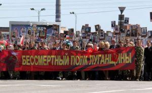 Около 40 тысяч жителей Луганска примут участие в шествии Бессмертного полка