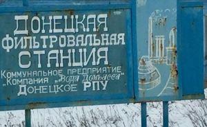 Донецкая фильтровальная станция все еще обесточена