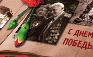 План мероприятий в Северодонецке на 9мая
