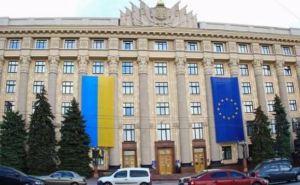 В Харькове на здании ОГА вывесили флаг Евросоюза