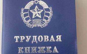 В самопровозглашенной ЛНР начали продавать трудовые книжки