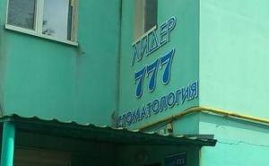 В Луганске закрыли стоматологию, работавшую без разрешения (фото)