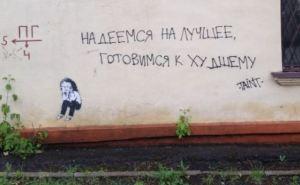 Луганск: почему я отсюда не уехала