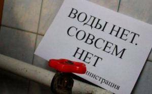Сокращена подача воды на Алчевск