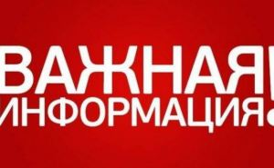 Луганчан просят оставаться дома в связи терактами