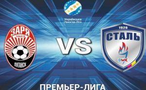 Луганская «Заря» 16июля встретится со «Сталью»
