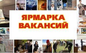 В Луганске 20июля пройдет ярмарка вакансий