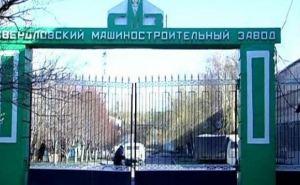 Свердловский машиностроительный завод получил заказ из России