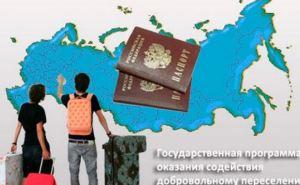 Переселенцы из Донбасса столкнулись с новыми трудностями в получении гражданстваРФ
