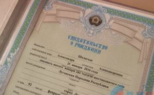 Как зарегистрировать свидетельство о рождении или смерти, выданное в ЛНР или ДНР