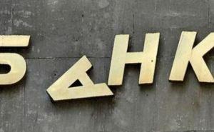 В Украине еще один банк признан неплатежеспособным