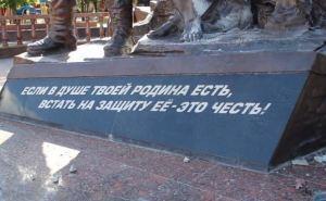 В Луганске к концу года восстановят памятник «Они отстояли Родину»