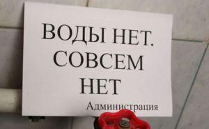 Жители квартала Шевченко в Луганске останутся без воды