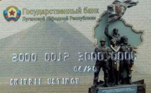 Стало известно сколько будет стоить платежная карта Госбанка самопровозглашенной ЛНР