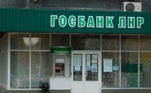 Какие отделения банка будут работать 26августа в Луганске