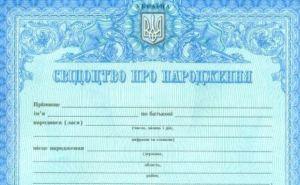 Как жителям зоны АТО получить украинское свидетельство о рождении ребенка