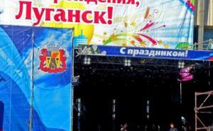 Катя Лель, Ираклий и воспитанники российской «Фабрики звезд» выступят перед луганчанами в День города