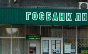 Одно из отделений Госбанка ЛНР в Луганске переедет на новый адрес