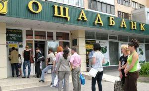 Что нужно знать о физической идентификации в «Ощадбанке» переселенцам из Донбасса