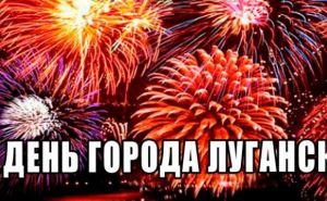 Луганчан и гостей города в эти выходные ждет масса праздничных мероприятий ко Дню города. —Анонс